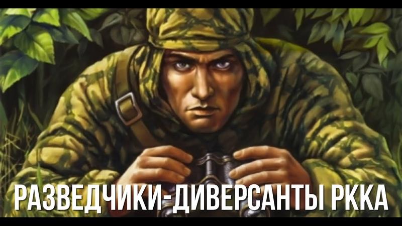 Тренируйся как разведчик диверсант РККА Train as a red army spy saboteur