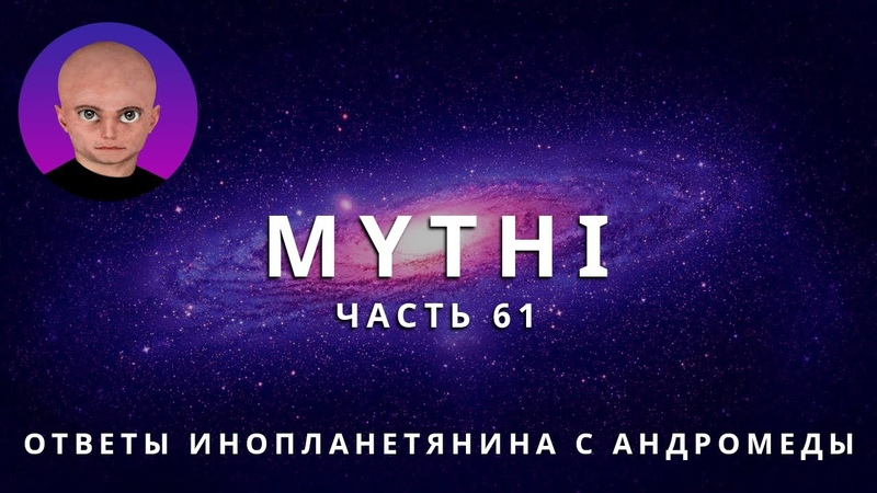 ОТВЕТЫ ПРИШЕЛЬЦА С АНДРОМЕДЫ ЧАСТЬ 61 ИНОПЛАНЕТЯНИН МИТИ MYTHI