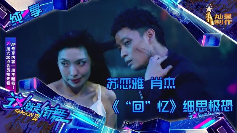 """纯享 苏恋雅肖杰《 回""""忆》,诡异故事细思极恐 这!就是街舞3 第九集 SDC3 20200912 EP9"""