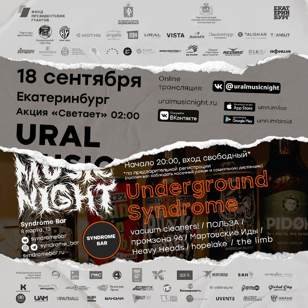Афиша Екатеринбург 18.09 Undergound Syndrome / Ural Music Night