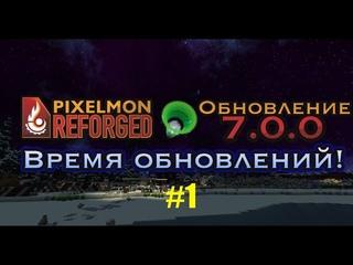 Обновление Pixelmon Reforged  #1 // 7 Поколение, Ультрабисты, Переработка ПК и коробок