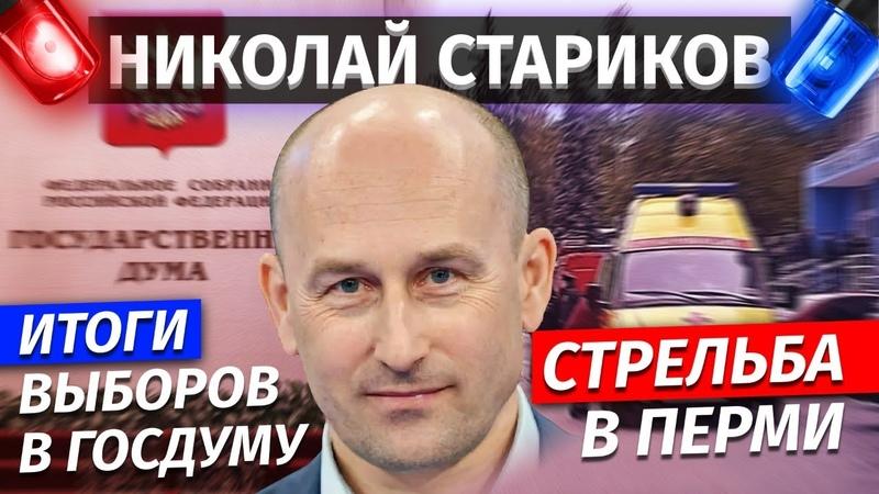 Николай Стариков итоги выборов в Госдуму стрельба в Перми