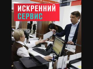 """Искрений сервис"" в МФЦ Москвы"