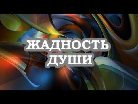 Вадим Зеланд — Жадность Души