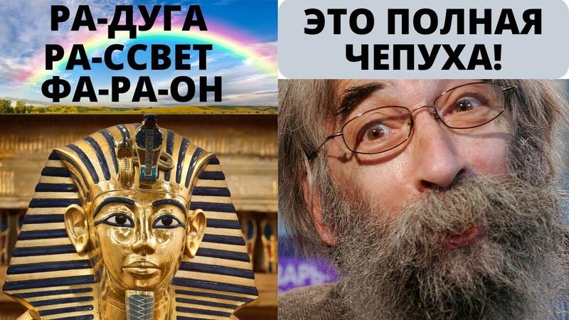 Запрещено даже думать! Кто такой Фараон и крестьянин, и другие секреты, спрятанные в словах