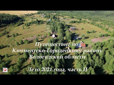 Путешествие по Кичменгско Городецкому району летом 2021 года Часть II