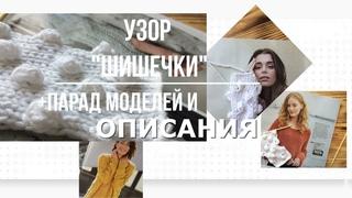 УЗОР ШИШЕЧКИ, ПОП-КОРН+ ПАРАД МОДЕЛЕЙ с ОПИСАНИЯМИ