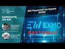 IEO Paytomat на бирже EXMO Дмитрий Карпиловский директор по стратегическим партнерством в Paytomat