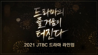 JTBC 10 лет ›› список дорам на 2021 год