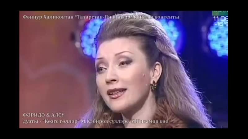 Дуэт Фарида Алсу КӨЗГЕ ГӨЛЛӘР