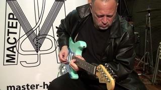 """Центр Искусств""""Мастер-Хит"""" Дмитрий Горбатиков Fender standard stratocaster 2006"""