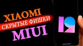 Скрытые Фишки Xiaomi MIUI 12