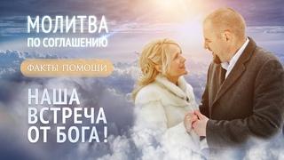 Факты помощи Божьей по молитве по соглашению. История Антона и Ольги