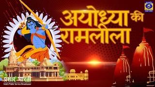 Ayodhya Ki Ram Leela from Ayodhya : Day 03 - 11 PM, 09th October 2021