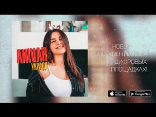 НОВАЯ ПЕСНЯ_РЕМИКС-МИКС_ ОТ ANIVAR - ЗАБЕРУ-УКРАДУ