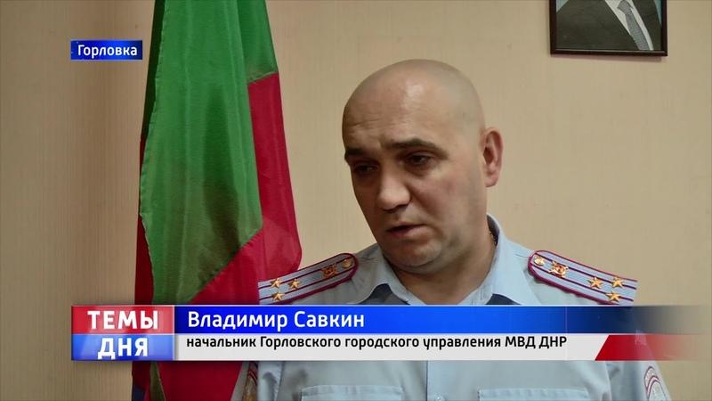 Личный прием граждан провел начальник Горловского городского управления МВД ДНР