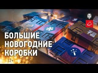 Большие новогодние коробки. Какие премиум танки внутри World of Tanks