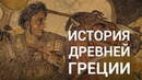 История Древней Греции ПостНаука