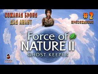 Force of Nature 2: Ghost Keeper ➤ Прохождение #2 - Кожаная броня для Лилит