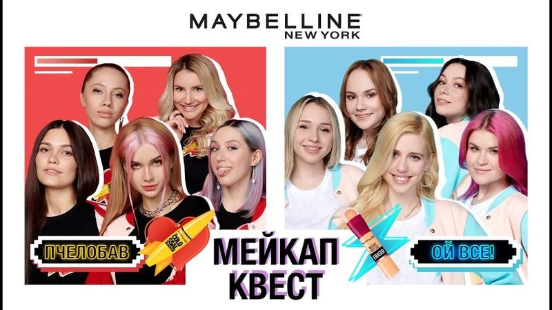 МЕЙКАП КВЕСТ 1 СЕЗОН НОВЫЙ ФОРМАТ ШОУ ОТ MAYBELLINE NY