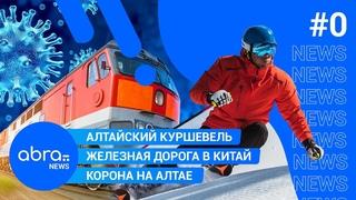 ABRA News: ЖД в Китай, седьмая школа Горно-Алтайска, Горнолыжный комплекс Ротенберга, год CoVID-19.
