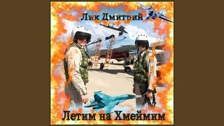 Бессмертный экипаж (Памяти экипажа ИЛ-20)