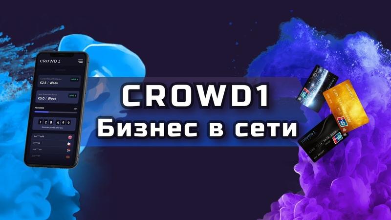 🔴🔷️🔴 CROWD1 ДОХОД ЗА 6 МЕСЯЦЕВ