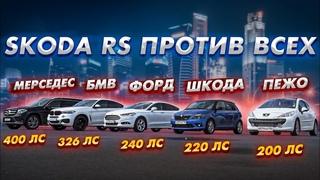 Skoda RS БРОСИЛА ВЫЗОВ Mercedes,BMW, Ford Mondeo ecoboost, opel Astra