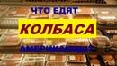 Какую колбасу едят американцы Прогулка по супермаркету Живу в Америке Рина Замуж за рубеж