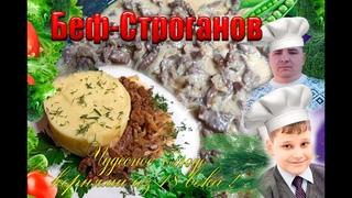 Готовим Бефстроганов/бефстроганов из говядины/бефстроганов рецепт/beef stroganoff/Вкусный ужин......