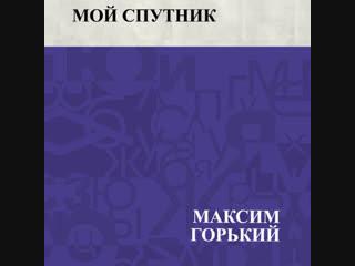 Максим Горький - Мой спутник   Рассказ. BlackTracktorist. Аудиокнига