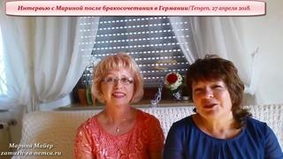 💗💗БРАКОСОЧЕТАНИЕ в ГЕРМАНИИ#3. Интервью с Мариной после свадьбы/Как выйти замуж за иностранца.