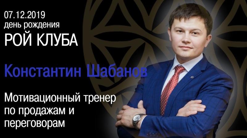 День рождения РОЙ КЛУБА 07 12 2019 День второй Выступление Константина Шобанова