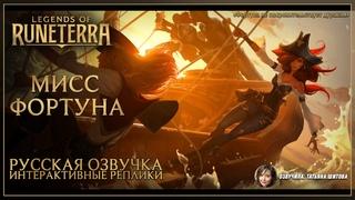 Мисс Фортуна - Татьяна Шитова - Русская Озвучка - ЛоР (Легенды Рунетерры)