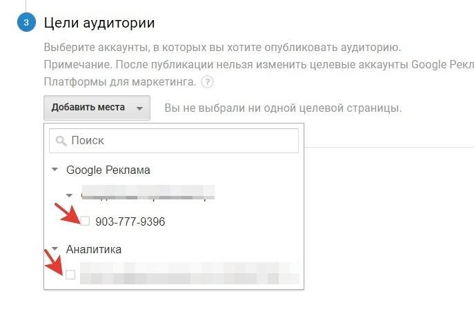 Настройка Google Ads. Установка И Настройка Google Analytics (Часть 3), изображение №60