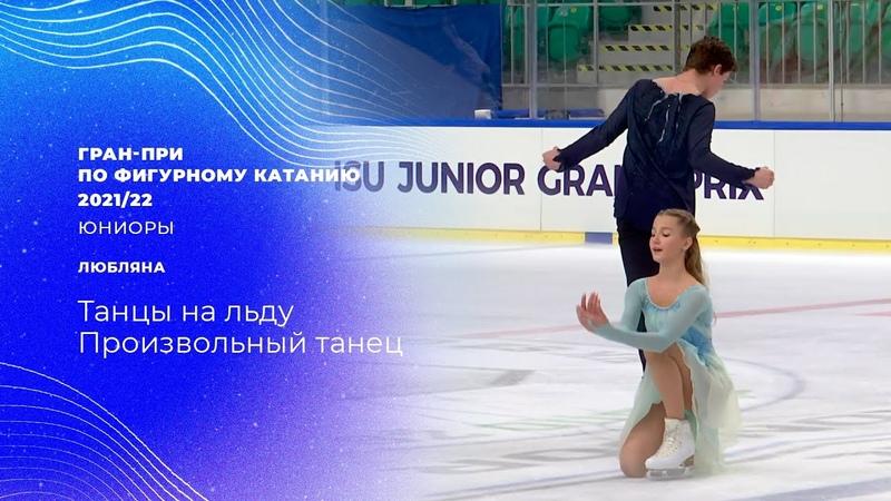 Танцы на льду Произвольный танец Любляна Гран при по фигурному катанию среди юниоров 2021 22