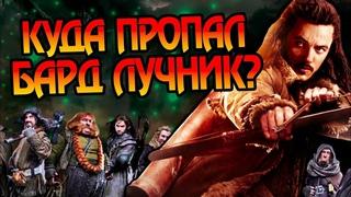 Что стало с Бардом Лучником после Битвы Пяти Воинств?
