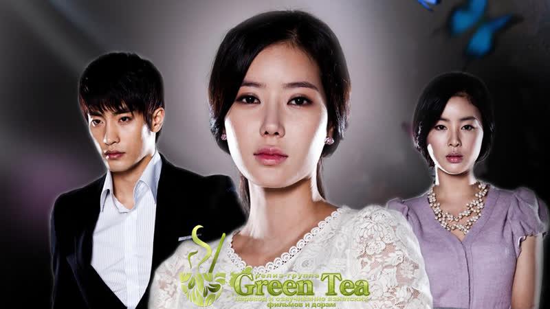 GREEN TEA История кисэн 21