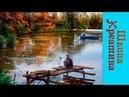 МАСЛО - На рыбалке, Анастасия Магурова запись с образцом картин