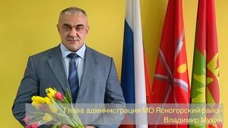 Поздравление главы администрации МО Ясногорский район Владимира Мухина с Международным женским днём