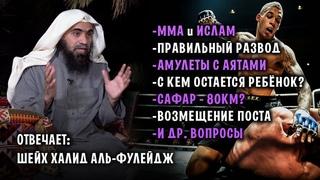 Ответы на вопросы зрителей   Наследие пророков   Шейх Халид аль-Фулейдж  [4К]