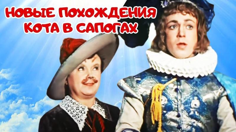 Новые похождения Кота в сапогах 1958 Фильм сказка