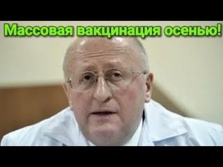 ☣️ Массовая вакцинация в России от коронавируса SARS-CoV-2 может начаться осенью.