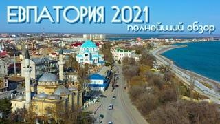 Невероятная Евпатория 2021. Полный обзор: цены,море,лучшие кафе и самые красивые места в городе