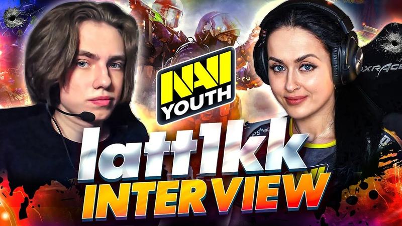 Latt1kk Интервью с Новым Талантом в Академии NAVI CS GO