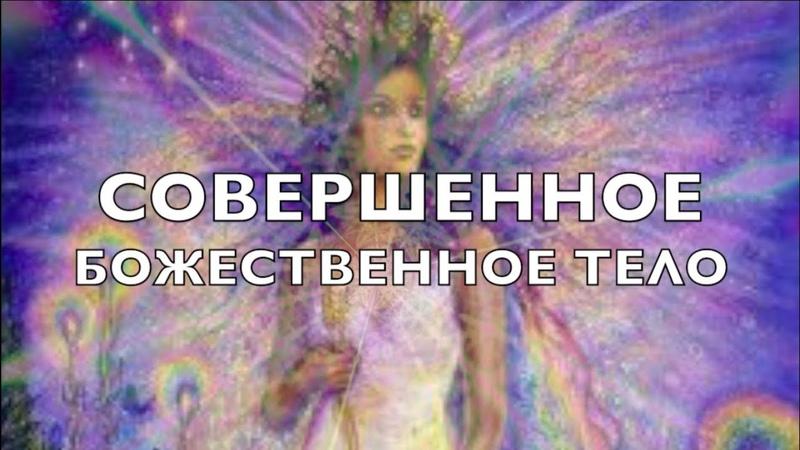 Совершенное Божественное Тело Энергия Божественного творца Новые знания Переход