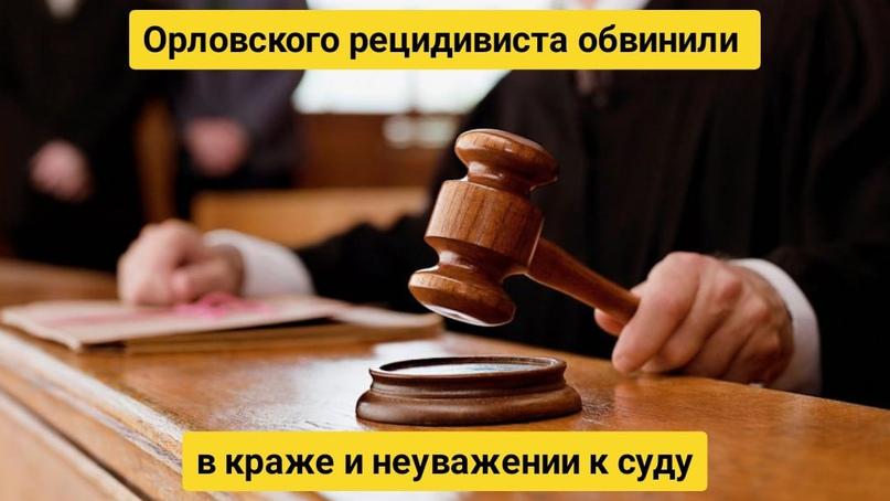 Орловского рецидивиста обвинили в краже и неуважении к суду