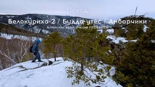 [ПХД] - Белокуриха 2 / Будда-утёс / Амбарчики, Алтайский край, Россия ()
