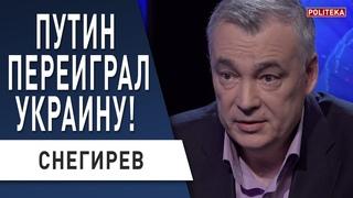 Стягивают войска! Правда про планы Путина - Снегирев : «Правда шокирует нас»