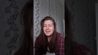 кавер на песню Не молчи -Димы Билана